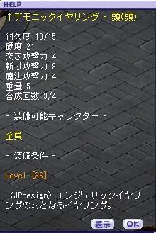 合成3デモニ~♪