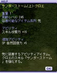 TSアビSP5