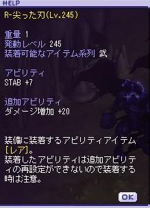 R尖ったダメ+20