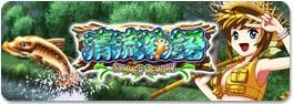 banner_seiryu.jpg