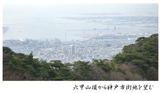 090217rokko1.jpg