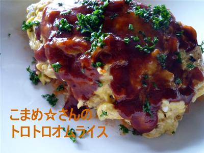 P1000621yomuraisu3.jpg