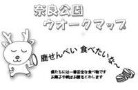 naraparkYshikasenbei.jpg