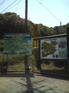 由布川渓谷の看板