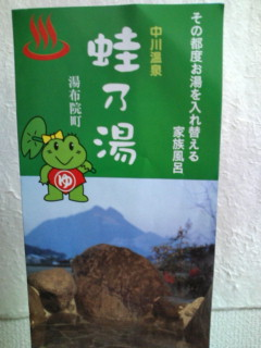 蛙乃湯パンフレット