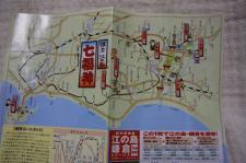 鎌倉江ノ島七福神