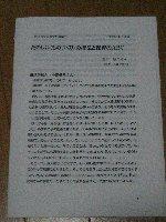 黒田講演記録完成