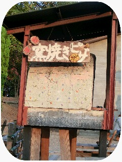 生駒窯焼き