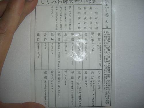 090110大吉
