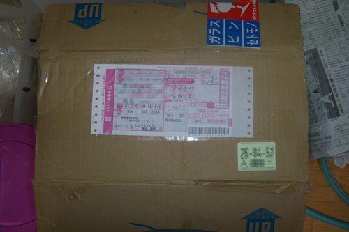 090419荷物