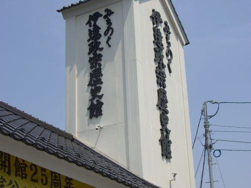 090502政宗歴史館