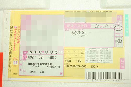 111224プレゼント②