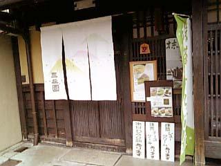 京都三丘園 外観