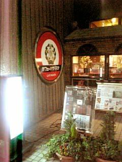 カフェーパウリスタ 入口