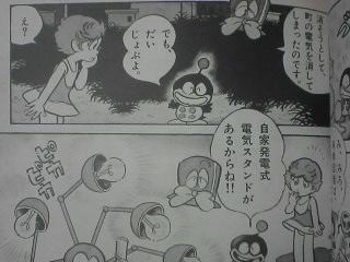 ショートのミコちゃん