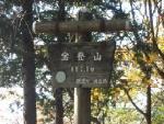 20071125宝登山頂