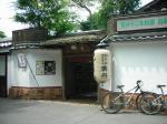 2007夏の京都 奥丹