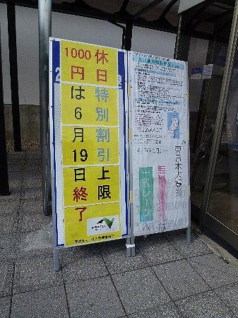休日特別割引上限 1000円は6月19日終了