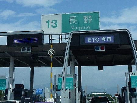 13長野(高速出口)