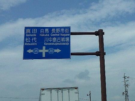 川中島古戦場方面へ