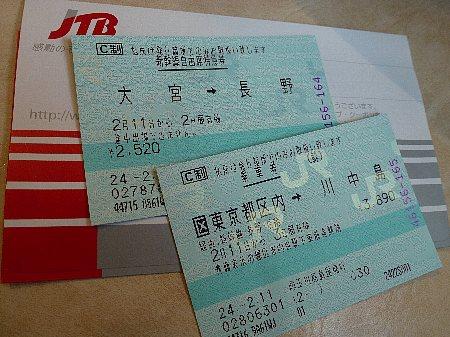 東京から長野へのキップ