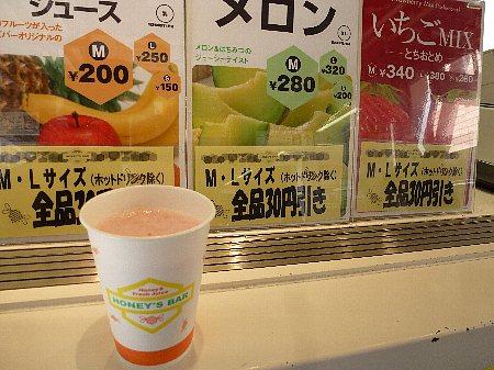 ハニーズバー渋谷店