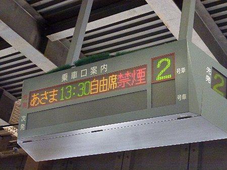 新幹線「あさま」の時刻