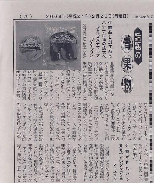 090223農経新聞記事