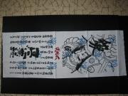 天地人 手ぬぐい380円 青