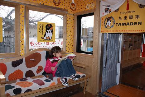 たま電車車内4