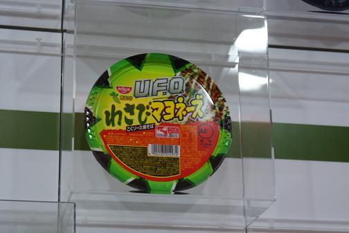 UFOわさびマヨネーズ