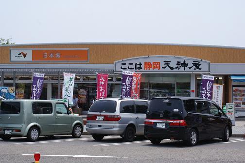 日本坂PA