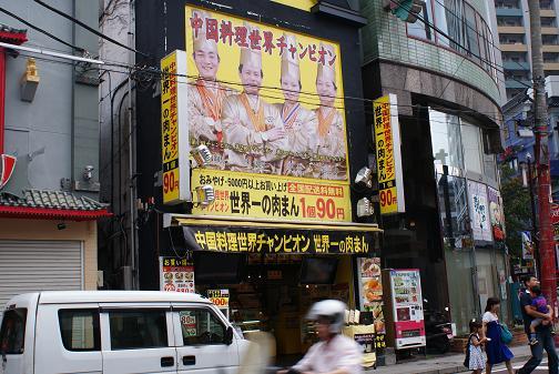 横浜中華街4