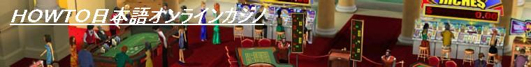 HOWTO日本語オンラインカジノ