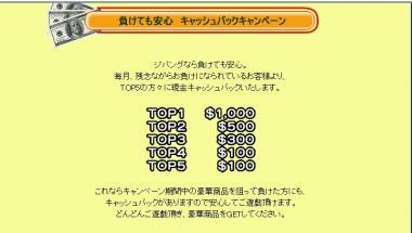 ジパングカジノ1000万キャンペーン