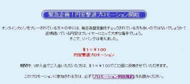 円安撃退キャンペーン