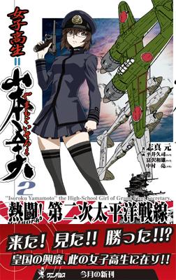 女子高生=山本五十六 熱闘! 第二次太平洋戦線 (2)