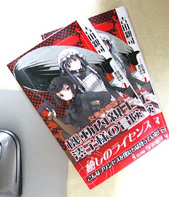 澪子様の冒険 Bookcover