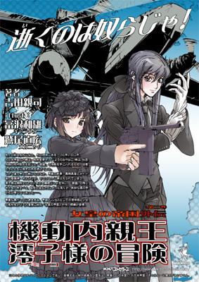 機動内親王澪子様の冒険(2) Poster