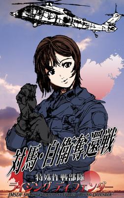 対馬・自衛奪還戦/特殊作戦部隊ライジング・ディフェンダー