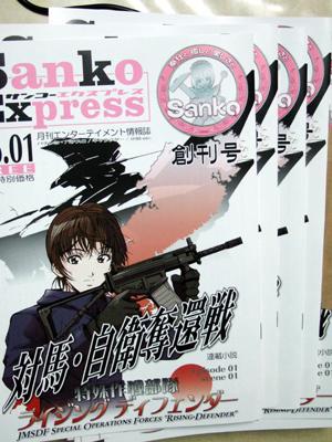 SanKo Express No.01