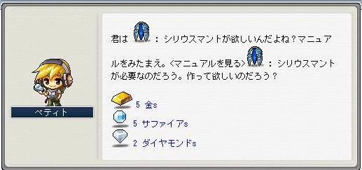 シリウス作成3