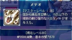 めておMAX-