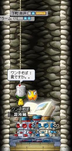 下町井戸の罠