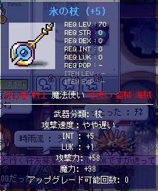 氷の杖98-