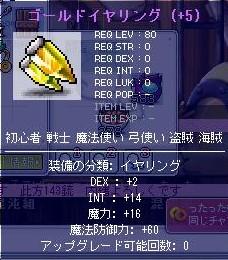 GイヤI14魔16