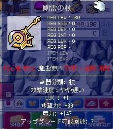 剛雷の杖+2