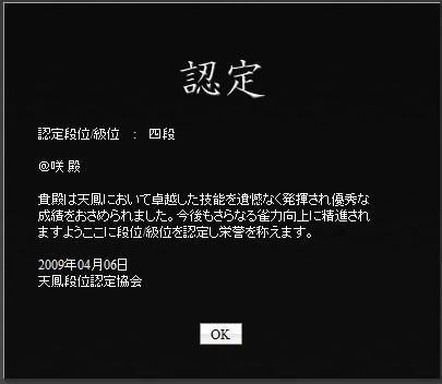 @咲4段昇段