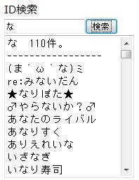 20091111_kensaku.jpg