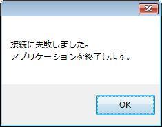 setuzoku_ni_sippai_simasita.jpg